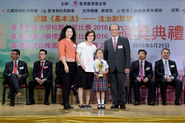 http://www.ntsha.org.hk/images/stories/activities/2016_basiclaw_Kindergarten_parent-child_coloring_contest,%20Primary_Slogan_Competition/smallJAS_1919.JPG