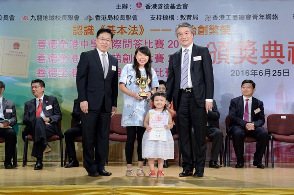 http://www.ntsha.org.hk/images/stories/activities/2016_basiclaw_Kindergarten_parent-child_coloring_contest,%20Primary_Slogan_Competition/smallJAS_1939.JPG