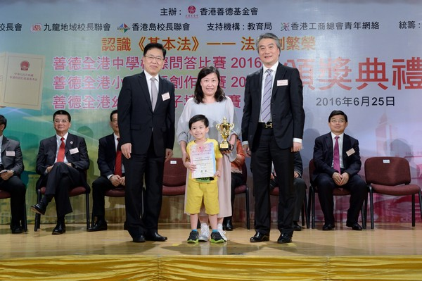 http://www.ntsha.org.hk/images/stories/activities/2016_basiclaw_Kindergarten_parent-child_coloring_contest,%20Primary_Slogan_Competition/smallJAS_1951.JPG