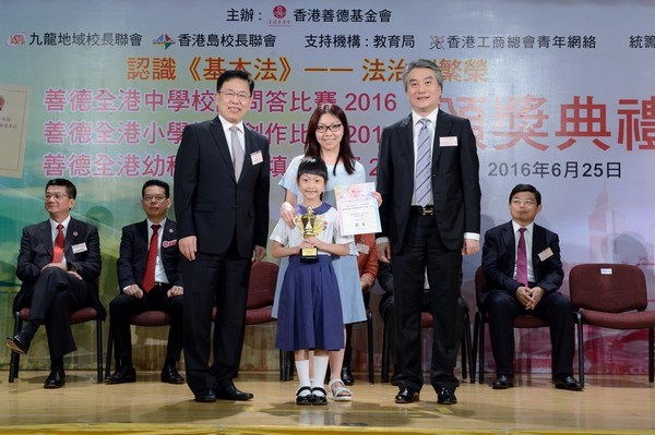 http://www.ntsha.org.hk/images/stories/activities/2016_basiclaw_Kindergarten_parent-child_coloring_contest,%20Primary_Slogan_Competition/smallJAS_1957.JPG
