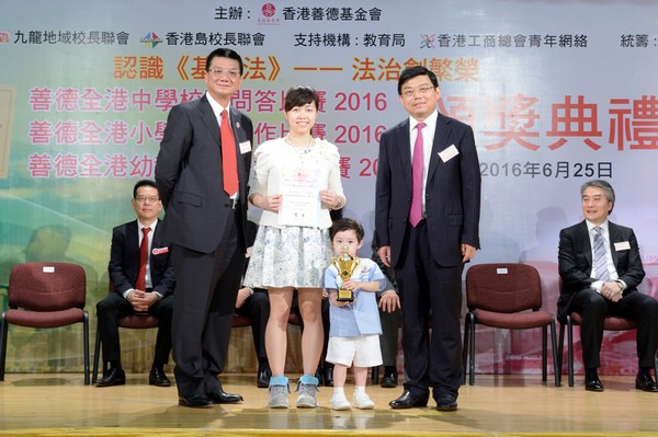 http://www.ntsha.org.hk/images/stories/activities/2016_basiclaw_Kindergarten_parent-child_coloring_contest,%20Primary_Slogan_Competition/smallJAS_1979.JPG