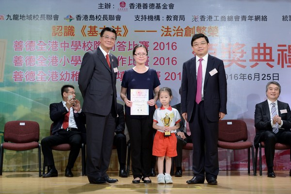 http://www.ntsha.org.hk/images/stories/activities/2016_basiclaw_Kindergarten_parent-child_coloring_contest,%20Primary_Slogan_Competition/smallJAS_1990.JPG
