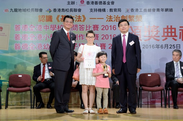http://www.ntsha.org.hk/images/stories/activities/2016_basiclaw_Kindergarten_parent-child_coloring_contest,%20Primary_Slogan_Competition/smallJAS_1997.JPG