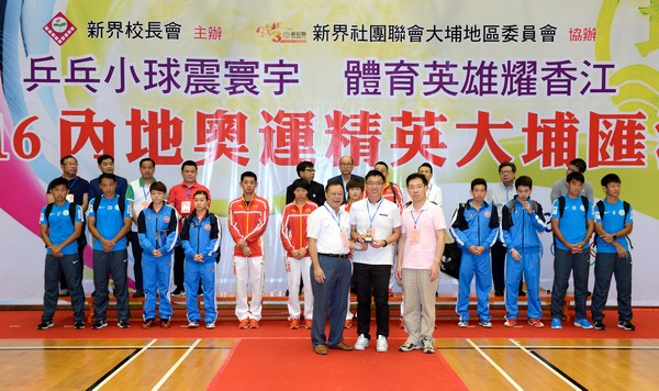 http://www.ntsha.org.hk/images/stories/activities/2016_olympic_table_tennis_exhibition/smallJAS_6075.JPG