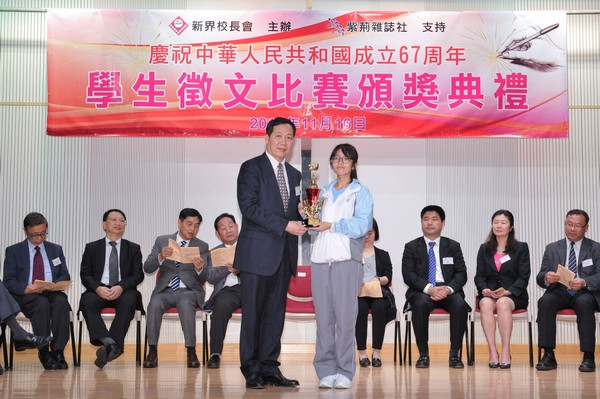 http://www.ntsha.org.hk/images/stories/activities/2016_67th_China_Establishment_student_Essay_competition/photo/smallJIM_2407.JPG