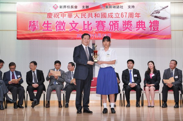 http://www.ntsha.org.hk/images/stories/activities/2016_67th_China_Establishment_student_Essay_competition/photo/smallJIM_2410.JPG