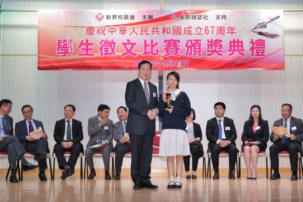 http://www.ntsha.org.hk/images/stories/activities/2016_67th_China_Establishment_student_Essay_competition/photo/smallJIM_2412.JPG