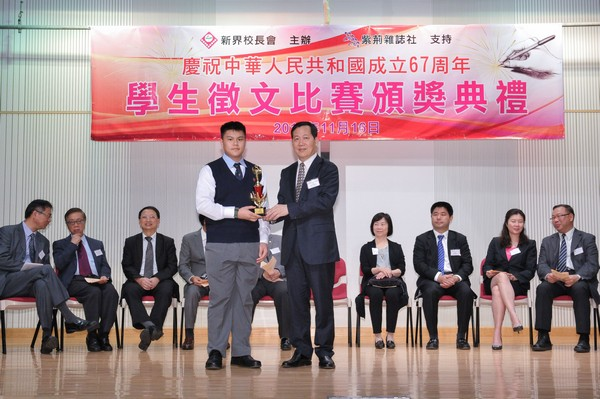 http://www.ntsha.org.hk/images/stories/activities/2016_67th_China_Establishment_student_Essay_competition/photo/smallJIM_2416.JPG