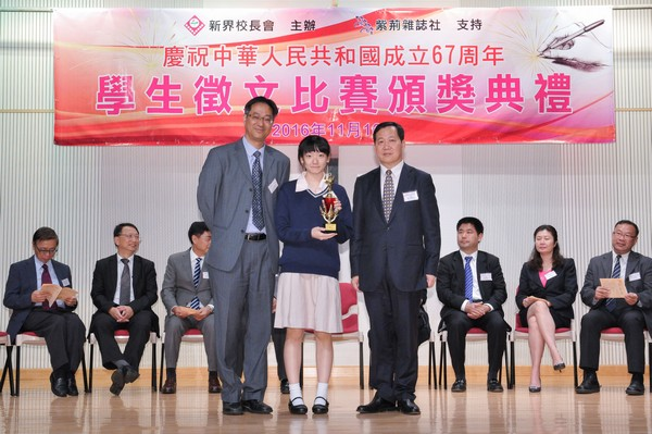 http://www.ntsha.org.hk/images/stories/activities/2016_67th_China_Establishment_student_Essay_competition/photo/smallJIM_2419.JPG