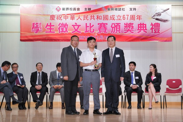 http://www.ntsha.org.hk/images/stories/activities/2016_67th_China_Establishment_student_Essay_competition/photo/smallJIM_2421.JPG