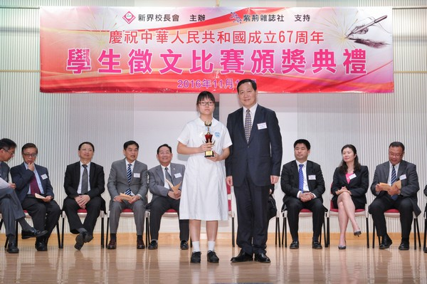 http://www.ntsha.org.hk/images/stories/activities/2016_67th_China_Establishment_student_Essay_competition/photo/smallJIM_2423.JPG