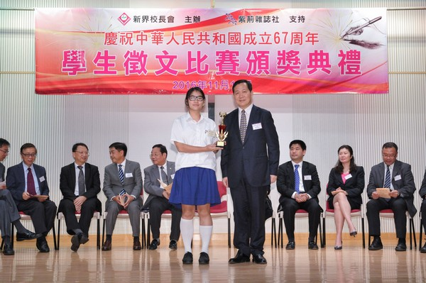 http://www.ntsha.org.hk/images/stories/activities/2016_67th_China_Establishment_student_Essay_competition/photo/smallJIM_2425.JPG
