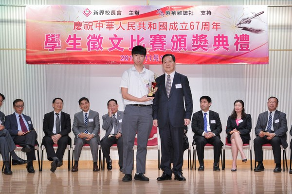 http://www.ntsha.org.hk/images/stories/activities/2016_67th_China_Establishment_student_Essay_competition/photo/smallJIM_2429.JPG