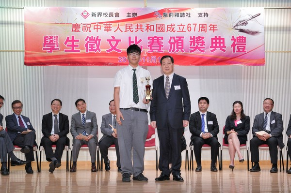 http://www.ntsha.org.hk/images/stories/activities/2016_67th_China_Establishment_student_Essay_competition/photo/smallJIM_2430.JPG