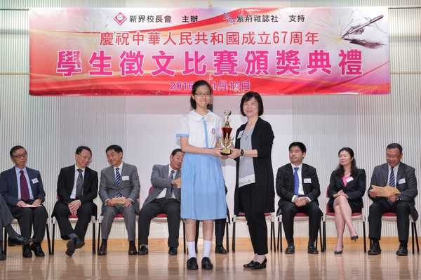 http://www.ntsha.org.hk/images/stories/activities/2016_67th_China_Establishment_student_Essay_competition/photo/smallJIM_2432.JPG
