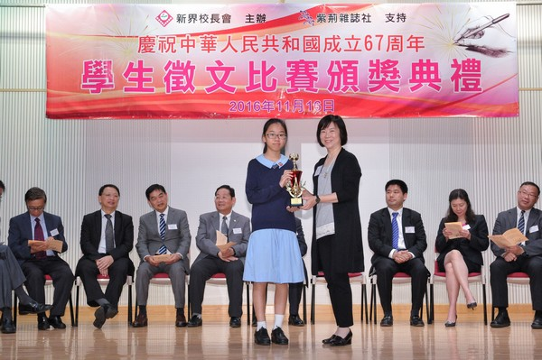 http://www.ntsha.org.hk/images/stories/activities/2016_67th_China_Establishment_student_Essay_competition/photo/smallJIM_2434.JPG