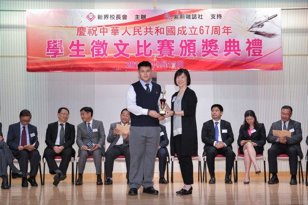 http://www.ntsha.org.hk/images/stories/activities/2016_67th_China_Establishment_student_Essay_competition/photo/smallJIM_2438.JPG