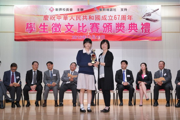 http://www.ntsha.org.hk/images/stories/activities/2016_67th_China_Establishment_student_Essay_competition/photo/smallJIM_2441.JPG