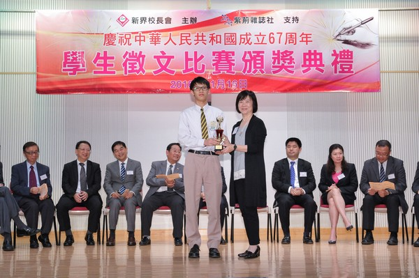 http://www.ntsha.org.hk/images/stories/activities/2016_67th_China_Establishment_student_Essay_competition/photo/smallJIM_2442.JPG