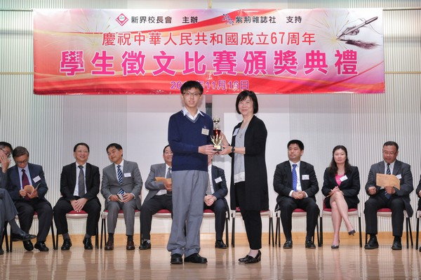 http://www.ntsha.org.hk/images/stories/activities/2016_67th_China_Establishment_student_Essay_competition/photo/smallJIM_2444.JPG