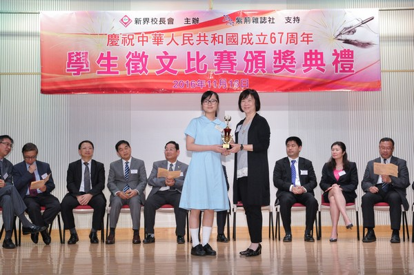 http://www.ntsha.org.hk/images/stories/activities/2016_67th_China_Establishment_student_Essay_competition/photo/smallJIM_2447.JPG
