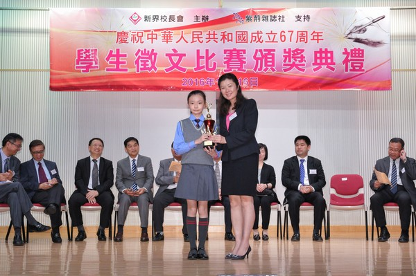 http://www.ntsha.org.hk/images/stories/activities/2016_67th_China_Establishment_student_Essay_competition/photo/smallJIM_2449.JPG