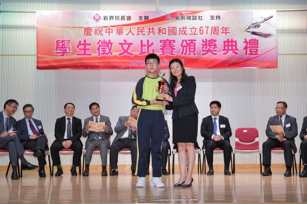 http://www.ntsha.org.hk/images/stories/activities/2016_67th_China_Establishment_student_Essay_competition/photo/smallJIM_2451.JPG