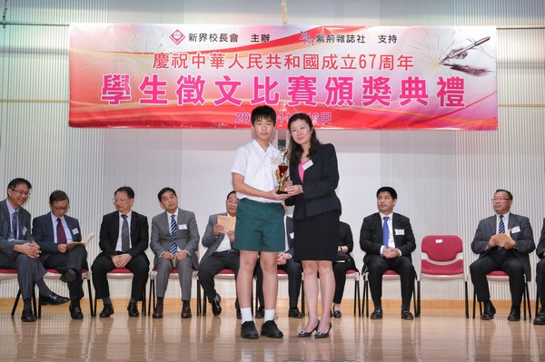 http://www.ntsha.org.hk/images/stories/activities/2016_67th_China_Establishment_student_Essay_competition/photo/smallJIM_2455.JPG