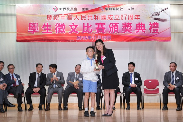 http://www.ntsha.org.hk/images/stories/activities/2016_67th_China_Establishment_student_Essay_competition/photo/smallJIM_2459.JPG