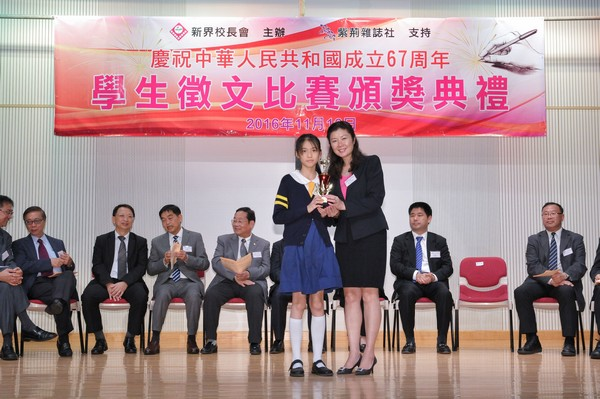 http://www.ntsha.org.hk/images/stories/activities/2016_67th_China_Establishment_student_Essay_competition/photo/smallJIM_2463.JPG
