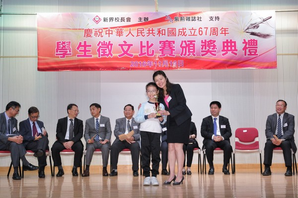http://www.ntsha.org.hk/images/stories/activities/2016_67th_China_Establishment_student_Essay_competition/photo/smallJIM_2465.JPG