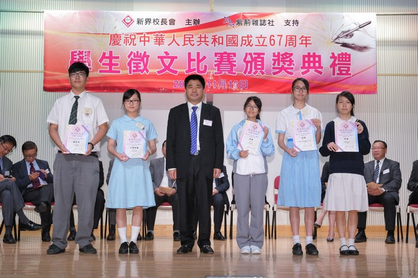 http://www.ntsha.org.hk/images/stories/activities/2016_67th_China_Establishment_student_Essay_competition/photo/smallJIM_2478.JPG