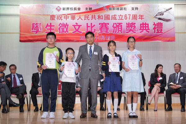 http://www.ntsha.org.hk/images/stories/activities/2016_67th_China_Establishment_student_Essay_competition/photo/smallJIM_2488.JPG