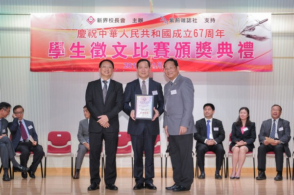 http://www.ntsha.org.hk/images/stories/activities/2016_67th_China_Establishment_student_Essay_competition/photo/smallJIM_2500.JPG