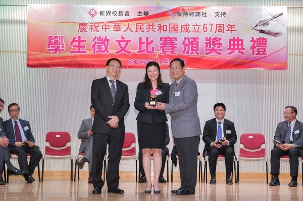 http://www.ntsha.org.hk/images/stories/activities/2016_67th_China_Establishment_student_Essay_competition/photo/smallJIM_2518.JPG