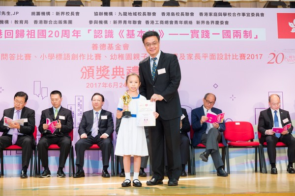 http://www.ntsha.org.hk/images/stories/activities/2017_basic_law_secondary_schools_quiz_competition/small_ZO_1906.JPG