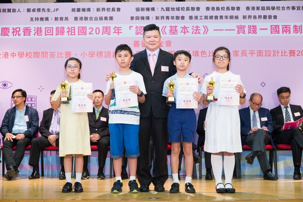 http://www.ntsha.org.hk/images/stories/activities/2017_basic_law_secondary_schools_quiz_competition/small_ZO_1996.JPG