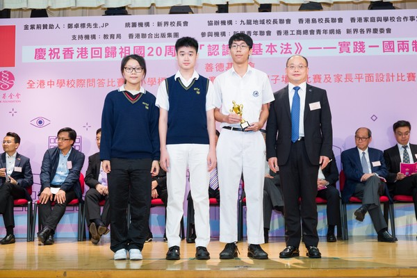 http://www.ntsha.org.hk/images/stories/activities/2017_basic_law_secondary_schools_quiz_competition/small_ZO_2018.JPG