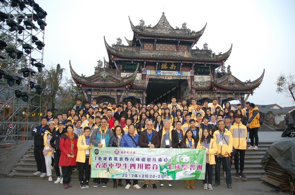 http://www.ntsha.org.hk/images/stories/activities/2017_jockey_club_si_chuan_trip/smallDSC_5786.JPG