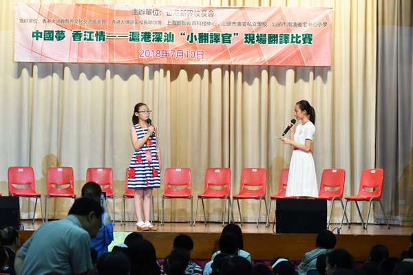 http://www.ntsha.org.hk/images/stories/activities/2018_1st_budding_interpreter_competition/smallJAS_7315.JPG