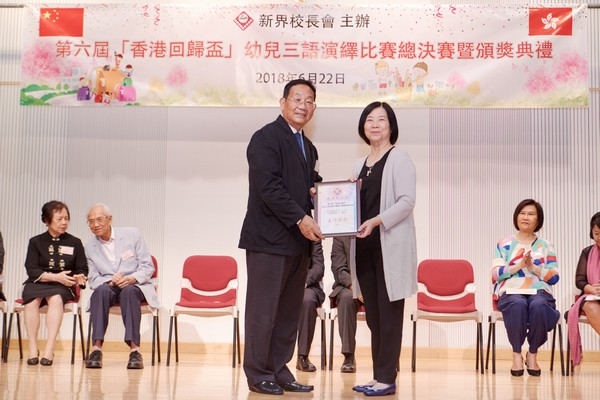 http://www.ntsha.org.hk/images/stories/activities/2018_Preschool_Trilingual_Interpretation_Competition/small_D5A1111.JPG