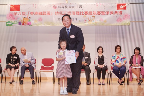 http://www.ntsha.org.hk/images/stories/activities/2018_Preschool_Trilingual_Interpretation_Competition/small_D5A1156.JPG