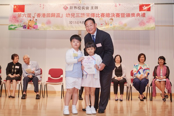 http://www.ntsha.org.hk/images/stories/activities/2018_Preschool_Trilingual_Interpretation_Competition/small_D5A1158.JPG