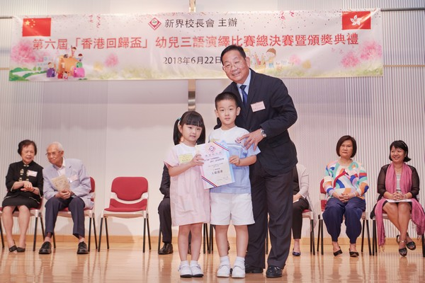 http://www.ntsha.org.hk/images/stories/activities/2018_Preschool_Trilingual_Interpretation_Competition/small_D5A1163.JPG