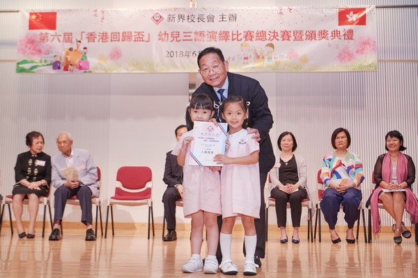 http://www.ntsha.org.hk/images/stories/activities/2018_Preschool_Trilingual_Interpretation_Competition/small_D5A1164.JPG