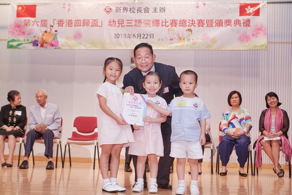 http://www.ntsha.org.hk/images/stories/activities/2018_Preschool_Trilingual_Interpretation_Competition/small_D5A1168.JPG