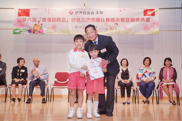 http://www.ntsha.org.hk/images/stories/activities/2018_Preschool_Trilingual_Interpretation_Competition/small_D5A1170.JPG