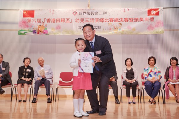 http://www.ntsha.org.hk/images/stories/activities/2018_Preschool_Trilingual_Interpretation_Competition/small_D5A1173.JPG