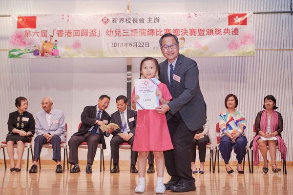 http://www.ntsha.org.hk/images/stories/activities/2018_Preschool_Trilingual_Interpretation_Competition/small_D5A1174.JPG