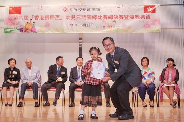 http://www.ntsha.org.hk/images/stories/activities/2018_Preschool_Trilingual_Interpretation_Competition/small_D5A1177.JPG
